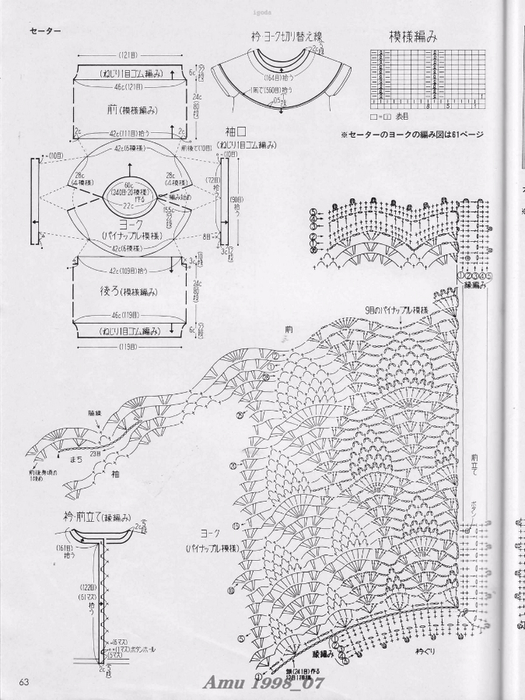 Amu 1998_07_Page_43 (525x700, 251Kb)