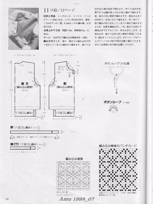 Amu 1998_07_Page_45 (525x700, 226Kb)