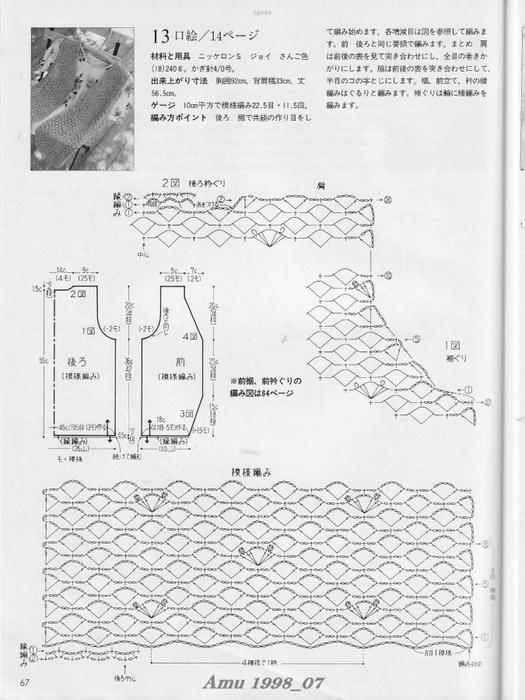 Amu 1998_07_Page_47 (525x700, 246Kb)