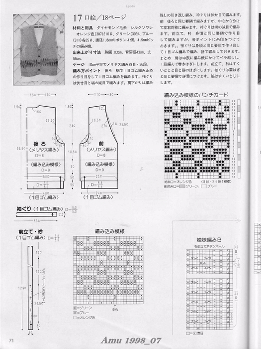 Amu 1998_07_Page_51 (525x700, 247Kb)