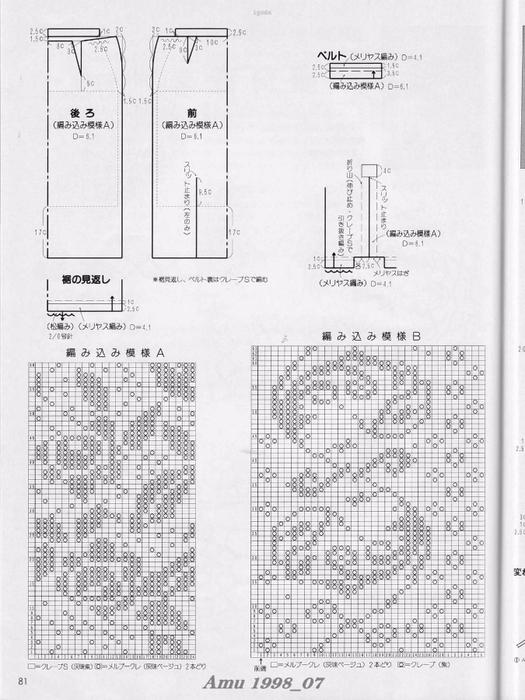 Amu 1998_07_Page_61 (525x700, 251Kb)