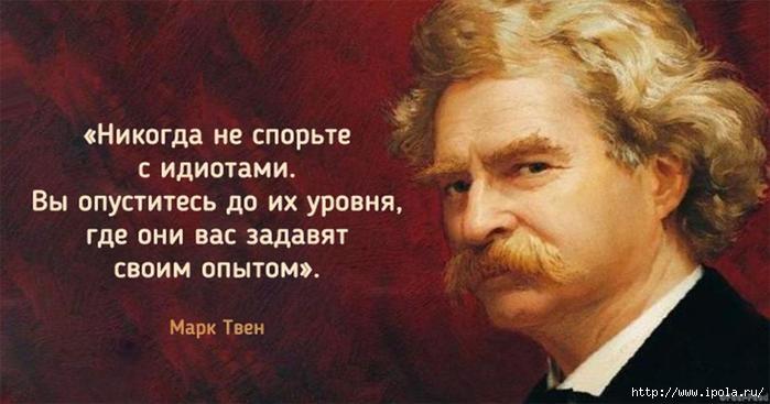 "alt=""Остроумные цитаты Марка Твена""/2835299_Citati_Marka_Tvena (700x367, 125Kb)"