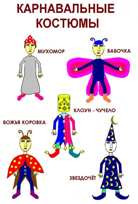 5787661_eskizi_karnavalnih_kostumov (476x700, 189Kb)