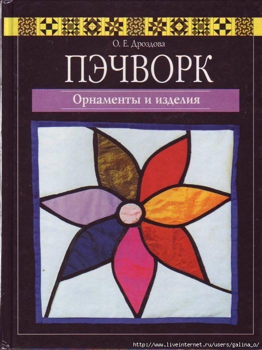 4870325_Pechvork_Ornamenty_i_izdelia_Drozdova_O_E01_1_ (524x700, 270Kb)