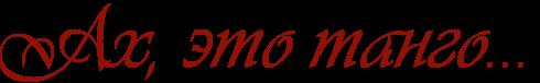 2835299_Ah_eto_tango (490x76, 9Kb)