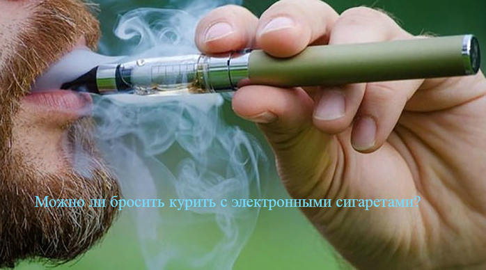 """alt=""""Можно ли бросить курить с электронными сигаретами?""""/2835299__4_ (700x388, 264Kb)"""