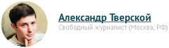 6209540_Tverskoi_Aleksandr_1_ (240x69, 13Kb)