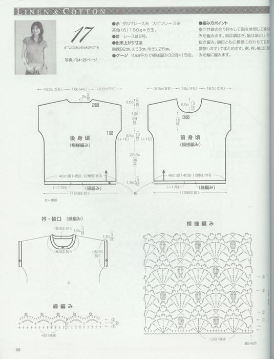 Вязание крючком. Летний пуловер со схемой вязания./3071837_152 (535x700, 201Kb)