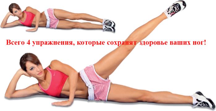 """alt=""""Всего 4 упражнения, которые сохранят здоровье ваших ног!""""/2835299__1_ (700x361, 192Kb)"""