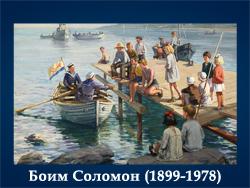 5107871_Boim_Solomon_18991978 (250x188, 80Kb)