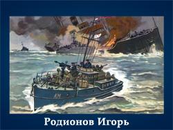 5107871_Rodionov_Igor (250x188, 74Kb)