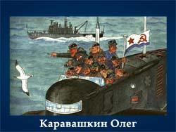 5107871_Karavashkin_Oleg (250x188, 47Kb)