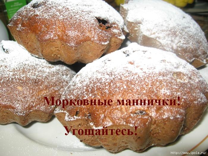 2835299_Morkovnie_mannichki__ygoshaites (700x525, 388Kb)