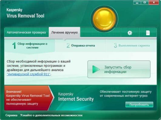 Kaspersky Virus Removal Tool 3 (531x398, 144Kb)