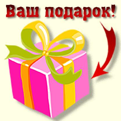 Подарок - схема вышивки/1501506878_podpiskapodarok (417x417, 125Kb)
