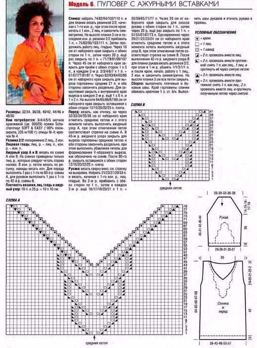 Свитер от zara схема вязания