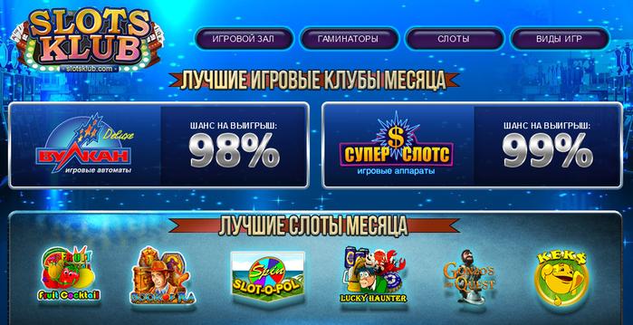 135317638_3059790_Igrovie_avtomati_na_dengi__igrat_realno_na_SlotsKlub_com (699x359, 374Kb)