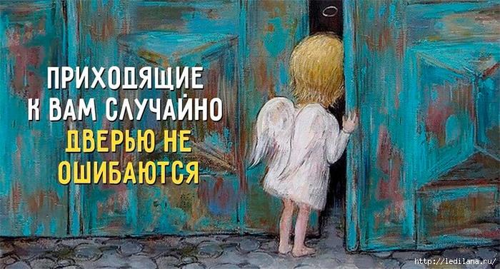 3925311_sydba_slychainost (700x377, 298Kb)