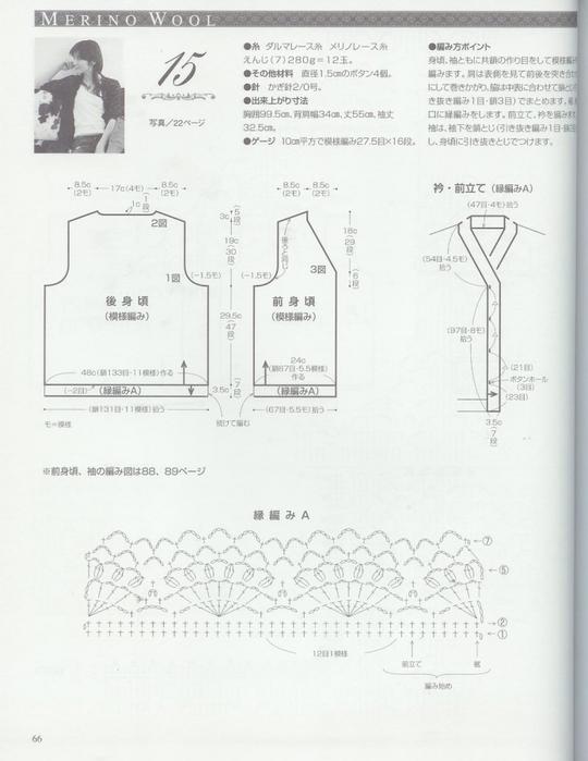Ажурный жакет связанный крючком. схема вязания крючком./3071837_162 (540x700, 189Kb)