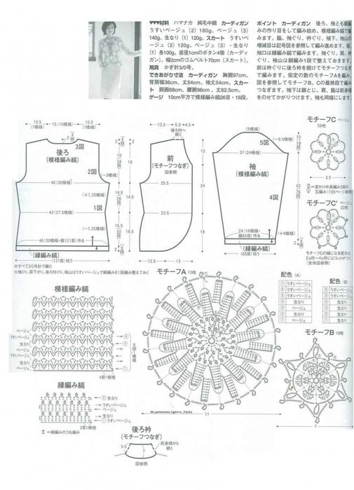 Костюм, юбка и жакет связанные крючком со схемами вязания./3071837_252 (505x700, 207Kb)