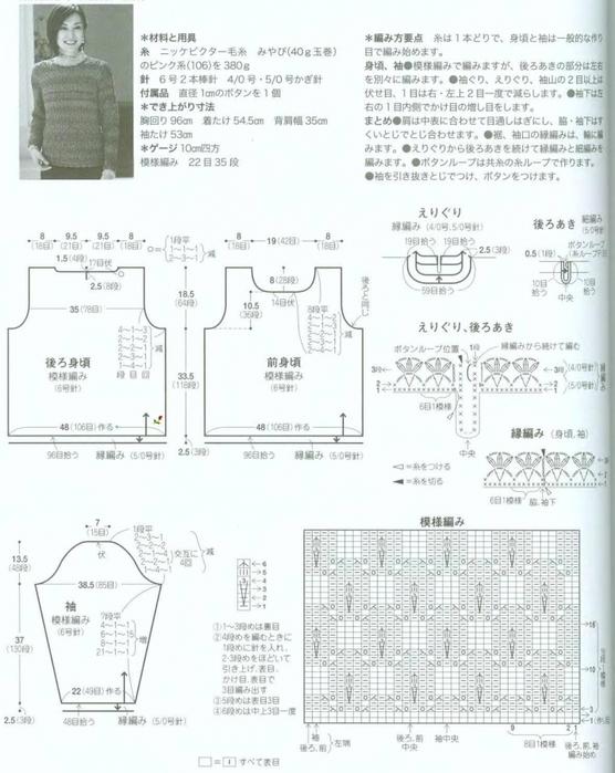 Вязание спицами. Пуловер. схема вязания/3071837_262 (556x700, 231Kb)