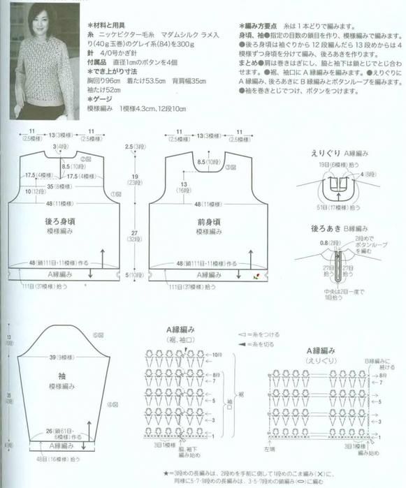 Ажурный пуловер связанный крючком. схема вязания/3071837_272 (581x700, 216Kb)
