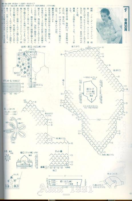 Amu_1991_39 (462x700, 302Kb)