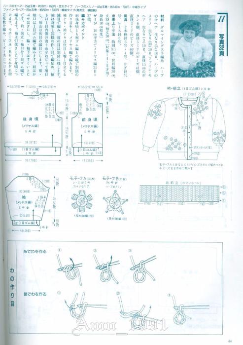 Amu_1991_41 (493x700, 312Kb)