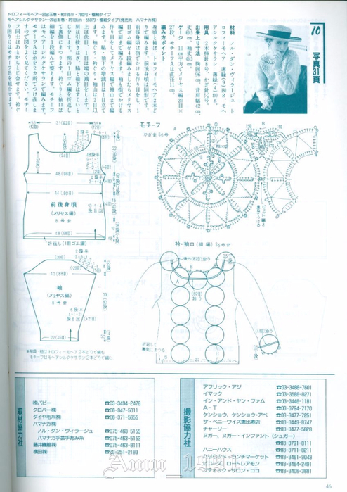 Amu_1991_43 (494x700, 344Kb)