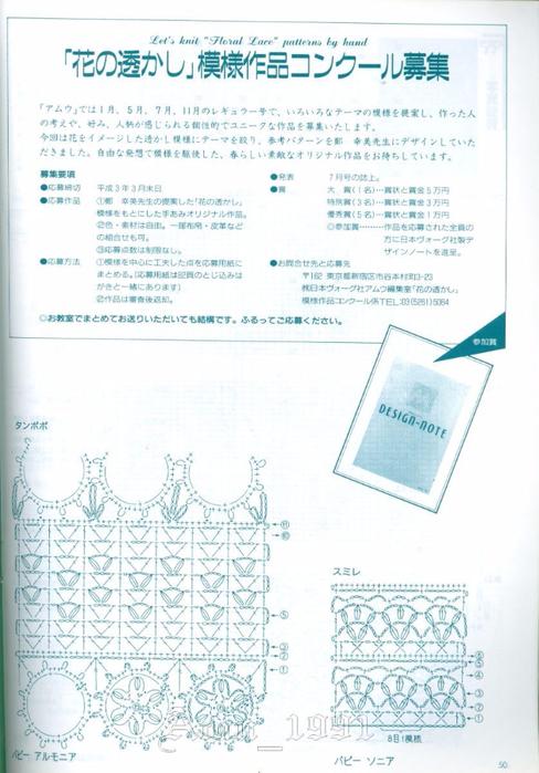 Amu_1991_47 (488x700, 345Kb)