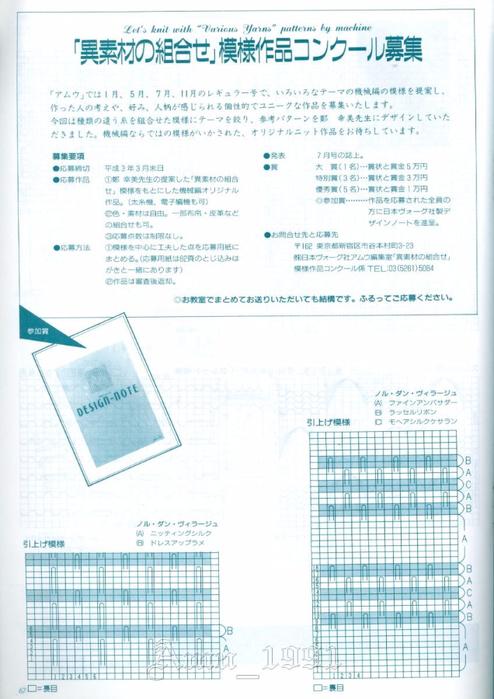 Amu_1991_62 (494x700, 356Kb)