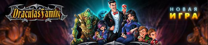 Играть-в-автомат-казино-Draculas-Family 1 (700x153, 62Kb)