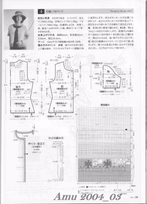 Amu 2004_03_Page_52 (505x700, 228Kb)
