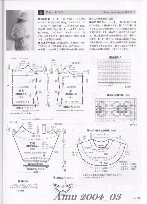 Amu 2004_03_Page_54 (505x700, 227Kb)