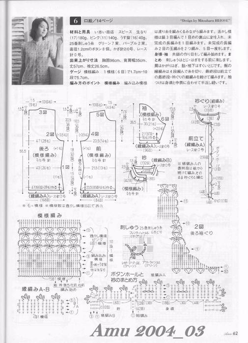 Amu 2004_03_Page_56 (505x700, 247Kb)
