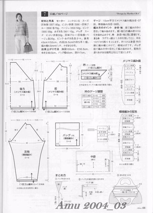 Amu 2004_03_Page_60 (505x700, 221Kb)