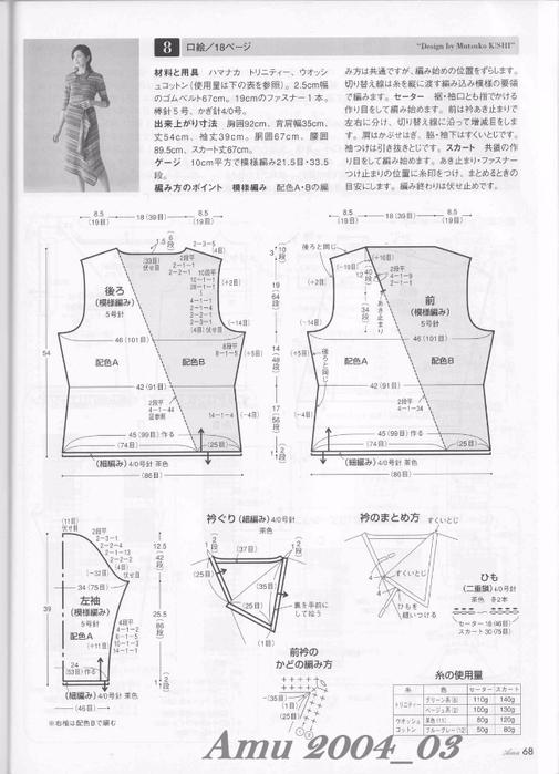 Amu 2004_03_Page_62 (505x700, 211Kb)