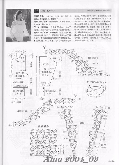 Amu 2004_03_Page_68 (505x700, 230Kb)