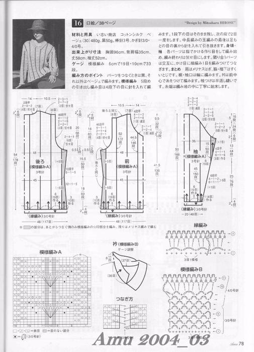 Amu 2004_03_Page_72 (505x700, 240Kb)