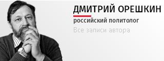 6209540_Oreshkin_Dmitrii1 (320x119, 20Kb)