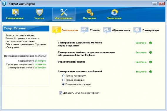 Zillya! Антивирус 3 (568x378, 175Kb)