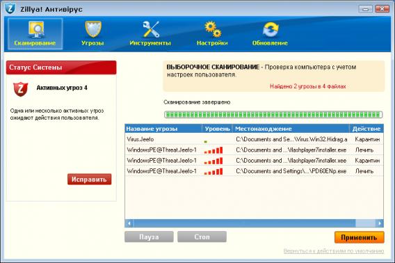 Zillya! Антивирус 4 (568x378, 186Kb)