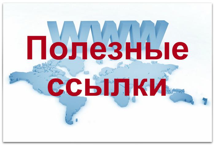 3925311_poleznie_ssilki (700x473, 108Kb)