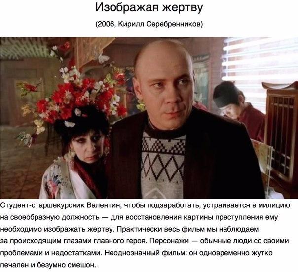 10 российских фильмов4 (604x552, 259Kb)