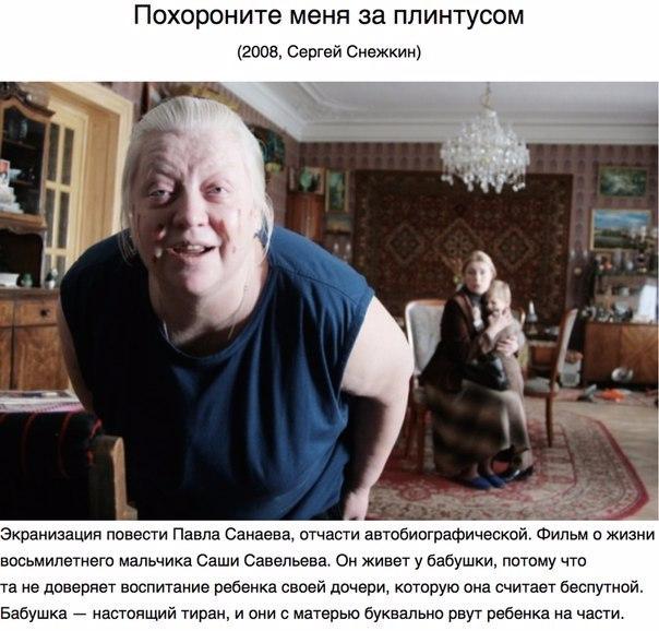 10 российских фильмов8 (604x578, 278Kb)