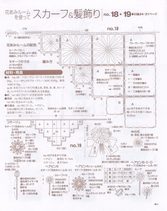 87 (553x700, 379Kb)