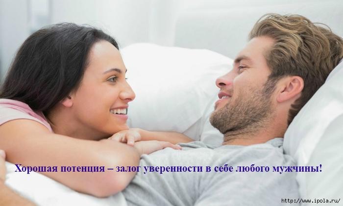 """alt=""""Хорошая потенция – залог уверенности в себе любого мужчины!""""/2835299__3_ (700x420, 166Kb)"""