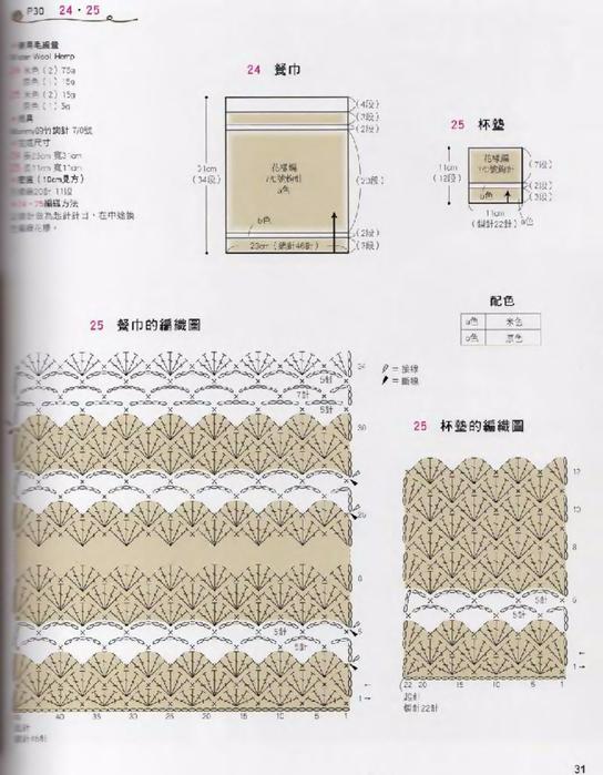 Knit_Cafe_sp-kr_031 (544x700, 278Kb)