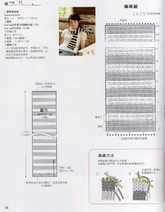 Knit_Cafe_sp-kr_058 (544x700, 236Kb)