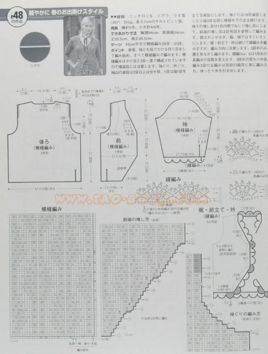 Вязание спицами. Жакет с отделкой крючком. схема вязания спицами/3071837_022 (531x700, 225Kb)